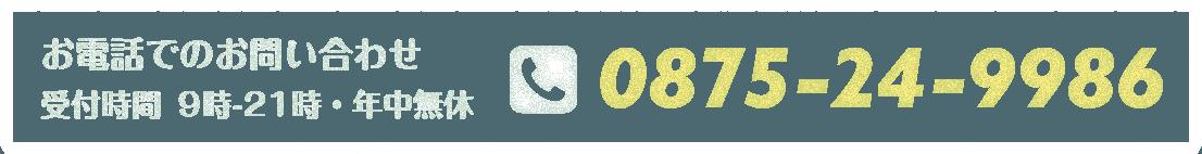 お電話でのお問合せ 0875-24-9986  受付時間?9時-21時・年中無休