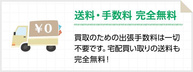 即日買取も可能:香川県近郊は、即日対応も可能です。フットワークの軽さが自慢です
