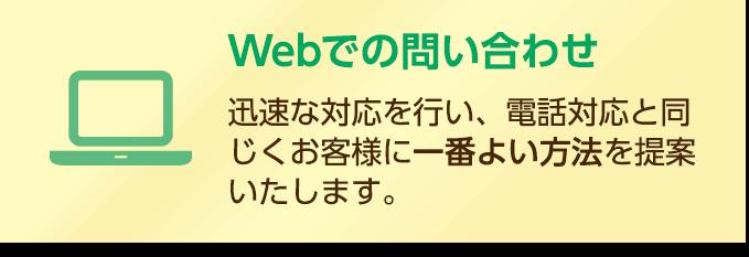 Webでの問い合わせ:迅速な対応を行い、電話対応と同じくお客様に一番よい方法を提案いたします。