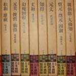 日本囲碁大系 全18巻 筑摩書房 買い取り致します。