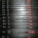 デアゴスティーニを買取 週刊「零戦をつくる」