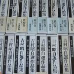 吉村昭自選作品集 吉村昭歴史小説集成 買取り致します。