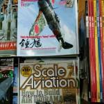 神奈川県のお客様より宅配買取 NAVY YARD スケールアヴィエーション モデルアートなどの模型雑誌をお売り頂きました。