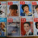 芸能雑誌を買取致します 明星、平凡、近代映画、GORO、テレビガイドなど
