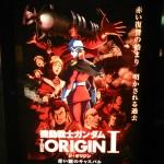 機動戦士ガンダムTHE ORIGIN「青い瞳のキャスバル」を観てきました。