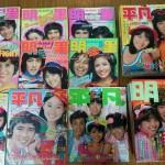 古いアイドル雑誌 芸能雑誌 明星 平凡 近代映画など買取致します。