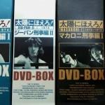香川県で DVD-BOXを買取 太陽にほえろ!シリーズ