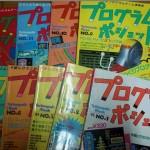 香川県坂出市でマイコンBASICマガジンなどを買取