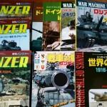 ミリタリー専門誌を宅配買取 ウォーマシンレポート 月刊PANZERなど