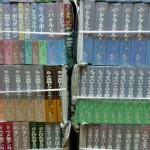 徳島県板野町で出張買取 藤子・F・不二夫大全集全巻など