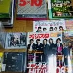 ジャニーズ 嵐のコンサートパンフ 雑誌・CD・DVDなど買取させて頂きました。