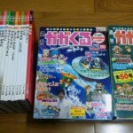 東京都のお客様より宅配買取 児童書 分冊百科 週刊かがくるなど