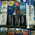和歌山県のお客様より宅配買取 藤子・F・不二夫大全集 ガンダムオリジン愛蔵版 ぼくは航空管制官などPCゲーム