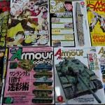 兵庫県より宅配買取 模型雑誌 アーマーモデリング モデルグラフィックスなど