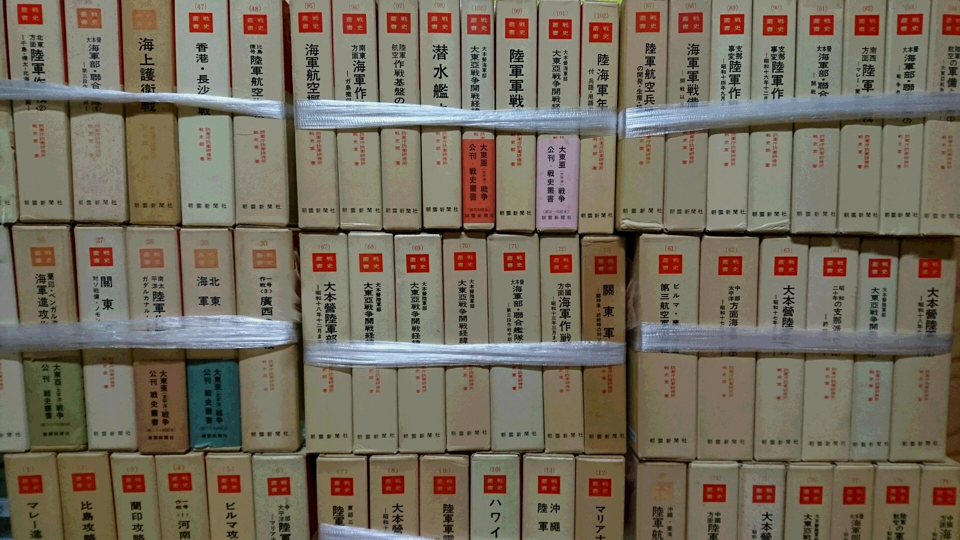 戦史叢書全102巻 入荷しました。 戦記・戦争関連の書籍買取致します。