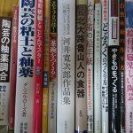 香川県三豊市で陶芸・焼き物の本や図録を買取