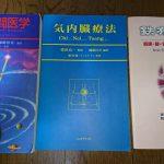 兵庫県より気功治療 精神世界の本を宅配買取