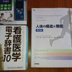 高知県より 看護医学電子辞書 ボイスレコーダー 医学書など宅配買取させて頂きました。