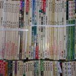 香川県で美術書 芸術書 児童書など出張買取 学習漫画など