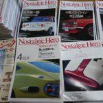 石川県より旧車専門誌を買取 ノスタルジックヒーローなど