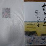徳島県の方よりクラシックCD 松田正平の画集など買取
