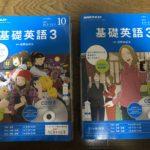 宮城県より英語の本を宅配買取 基礎英語CD付き