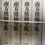 香川県で生物学 博物学 植物学の本を出張買取 南方熊楠全集など