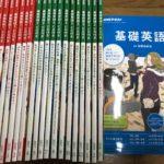 兵庫県より語学教材、英語の本を宅配買取 基礎英語CD付