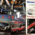 神奈川県より車の本を宅配買取 旧車雑誌 ノスタルジックヒーロー