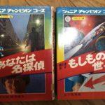 香川県で児童書を買取 ジュニアチャンピオンコース