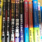 埼玉県より英語の本 語学書 英会話教材を宅配買取