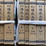 仏教 佛教の本 神道などの宗教書を宅配買取 望月佛教大辞典