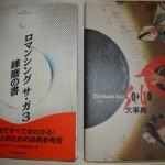 香川県でゲーム アニメ 漫画の設定資料集・原画集など買取