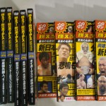 デアゴスティーニ系の分冊百科を買取  燃えろ新日本プロレスなど