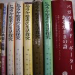 スピリチュアル 精神世界の本を買取