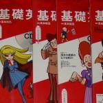 NHKラジオ基礎英語 語学・学習・教材など買取り致します