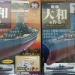 香川県高松市でデアゴスティーニを買取 週刊 戦艦大和を作る