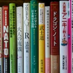 香川県高松市で古本出張買取り 実用書 ビジネス書など