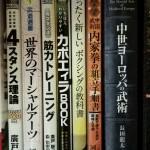 香川県高松市で合気道 古武術などの武道系専門書を買取