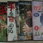 武術・武道系DVDを高価買取致します
