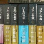 香川県高松市で日本の名著 世界の名著 日本古典文学大系など買取