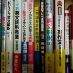 香川県高松市で古本買取 英語教材 イングリッシュジャーナルなど