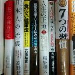 香川県でビジネス書 実用書など買取