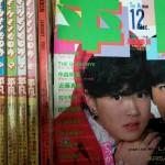 香川県高松市で芸能雑誌を出張買取 明星 平凡 セブンティーンなど