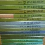 香川県善通寺市で茶道美術全集を買取