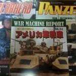 軍事書籍 ミリタリー雑誌を宅配買取 ウォーマシン・レポートなど