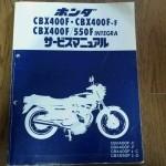 ホンダのサービスマニュアルを宅配買取 CBX400F 550F