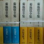 香川県三豊市で出張買取。菊池寛全集 太宰治全集など