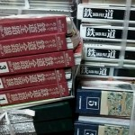 買取3件 丸亀市でコミックセット 大阪府より宅配買取で鉄道系の分冊百科など