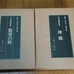 香川県丸亀市で古本出張買取 日本庭園集成など